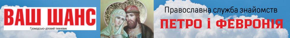 Служба знакомств православных